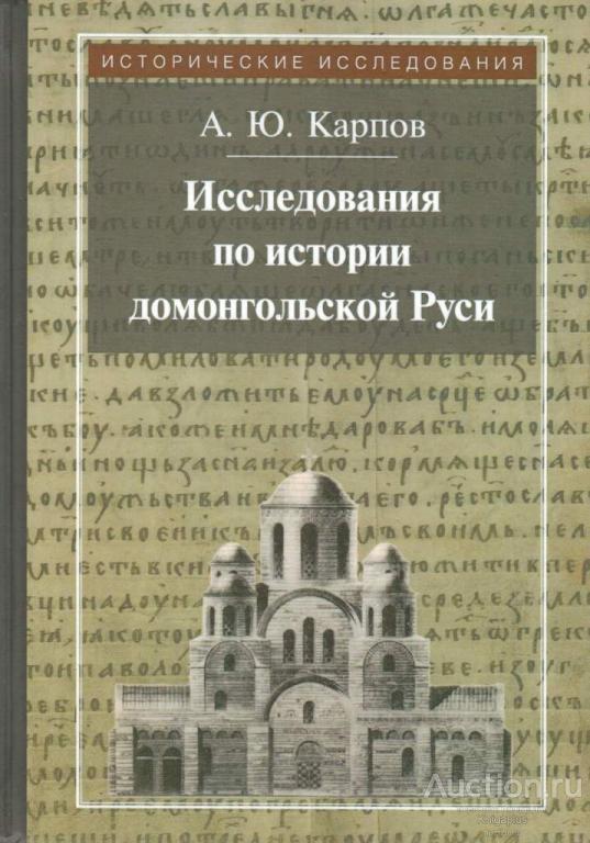 Карпов А.Ю. - Исследования по истории домонгольской Руси. 3-е изд обложка книги