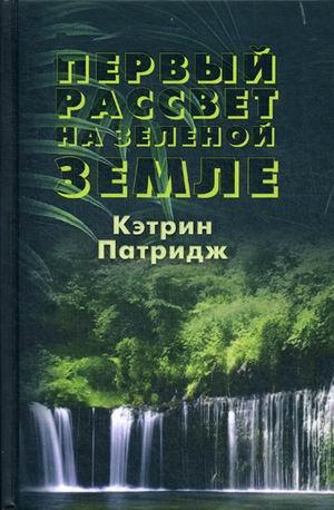 Патридж  К. - Первый рассвет на Зеленой Земле обложка книги