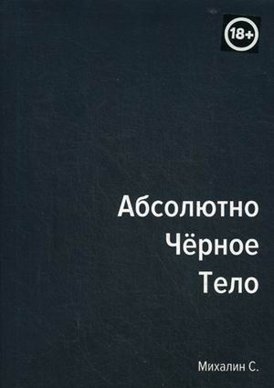 Абсолютно черное тело. Сборник произведений Михалин С.А.