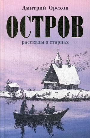 Остров. Рассказы о старцах Орехов Д.