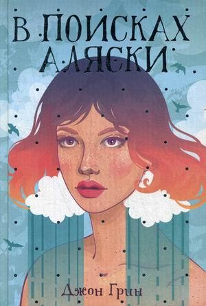 В поисках Аляски: роман Грин Дж.