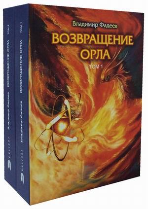 Фадеев В. - Возвращение Орла. В 2 т. (комплект) обложка книги