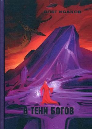 Исаков О. - В тени Богов обложка книги