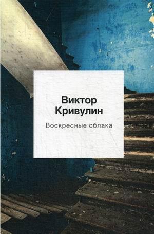 Кривулин В.Б. Воскресные облака: стихотворения
