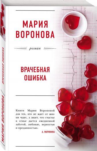 Мария Воронова - Врачебная ошибка обложка книги
