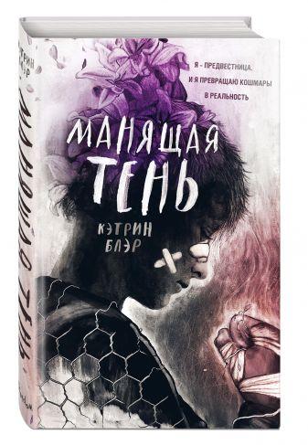 Кэтрин Блэр - Манящая тень обложка книги