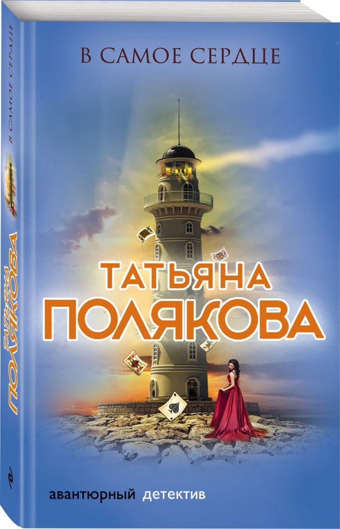 Татьяна Полякова - В самое сердце обложка книги