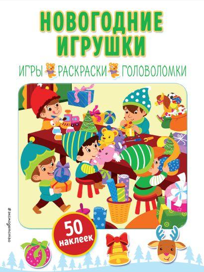 Новогодние игрушки (+ наклейки) - фото 1