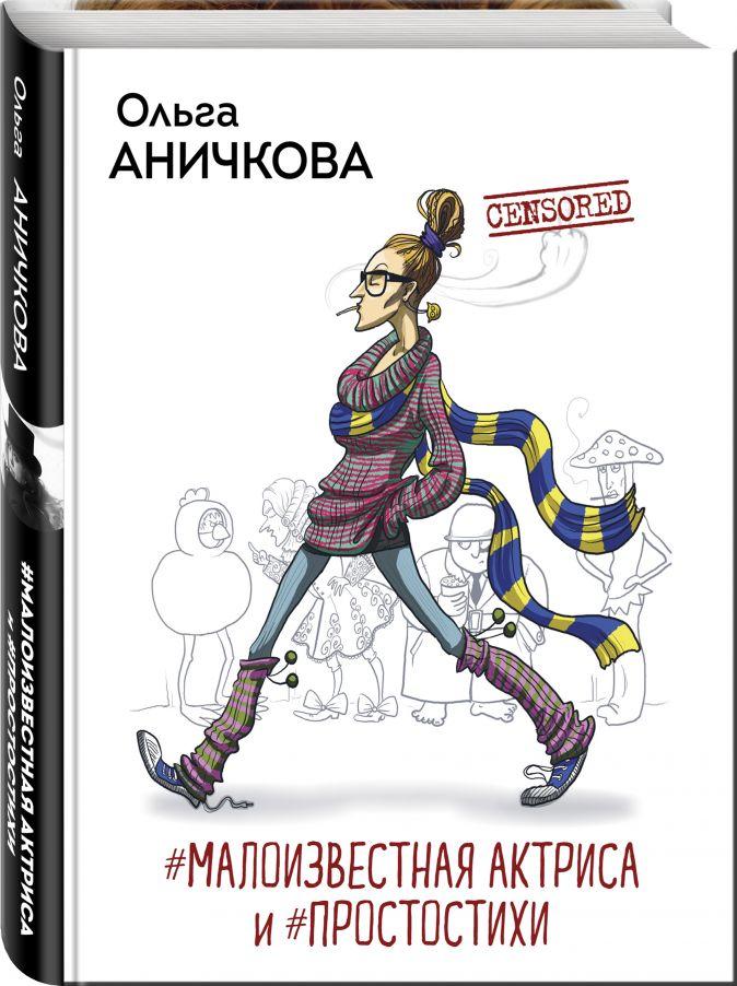 #Малоизвестная актриса и #Простостихи Ольга Аничкова