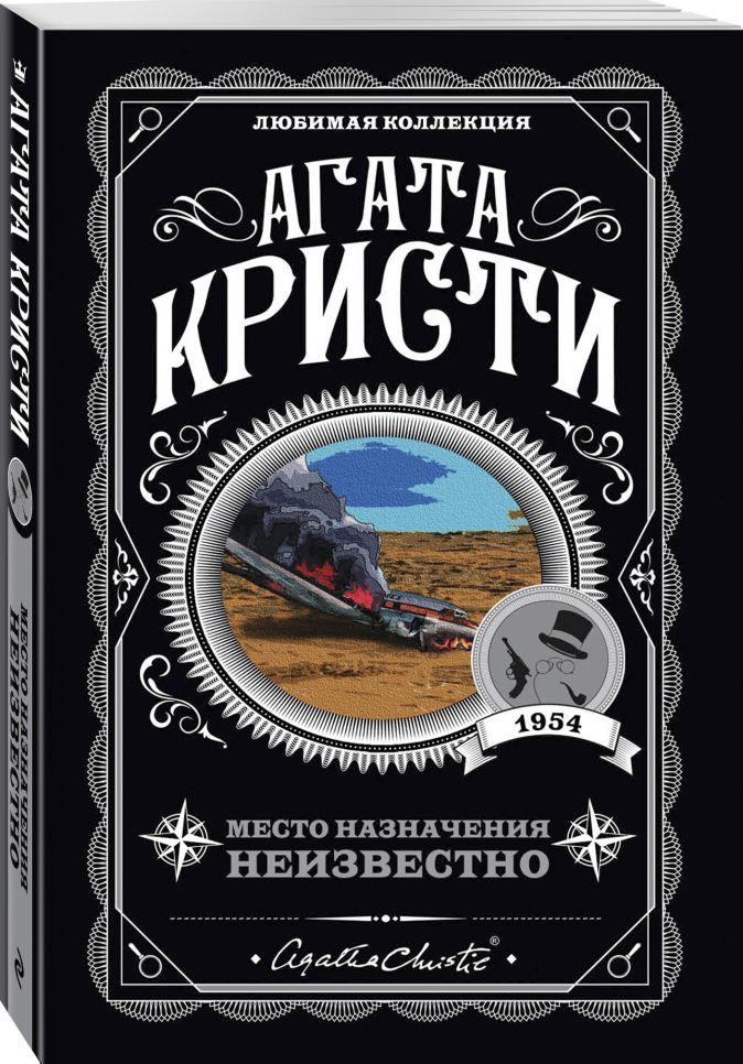 Агата Кристи - Место назначения неизвестно обложка книги