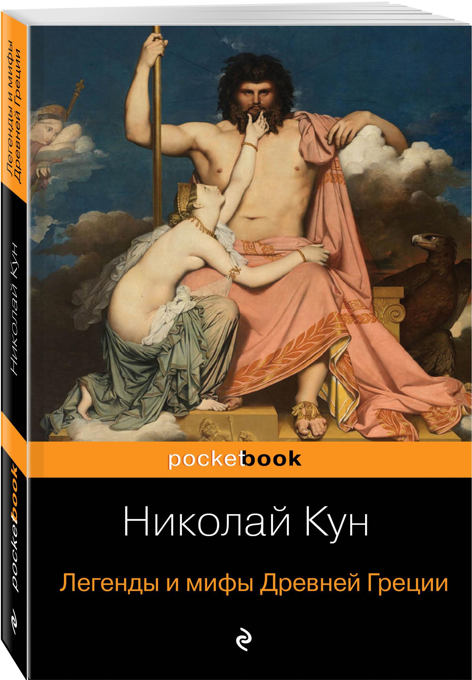 Легенды и мифы Древней Греции ( Кун Николай Альбертович  )