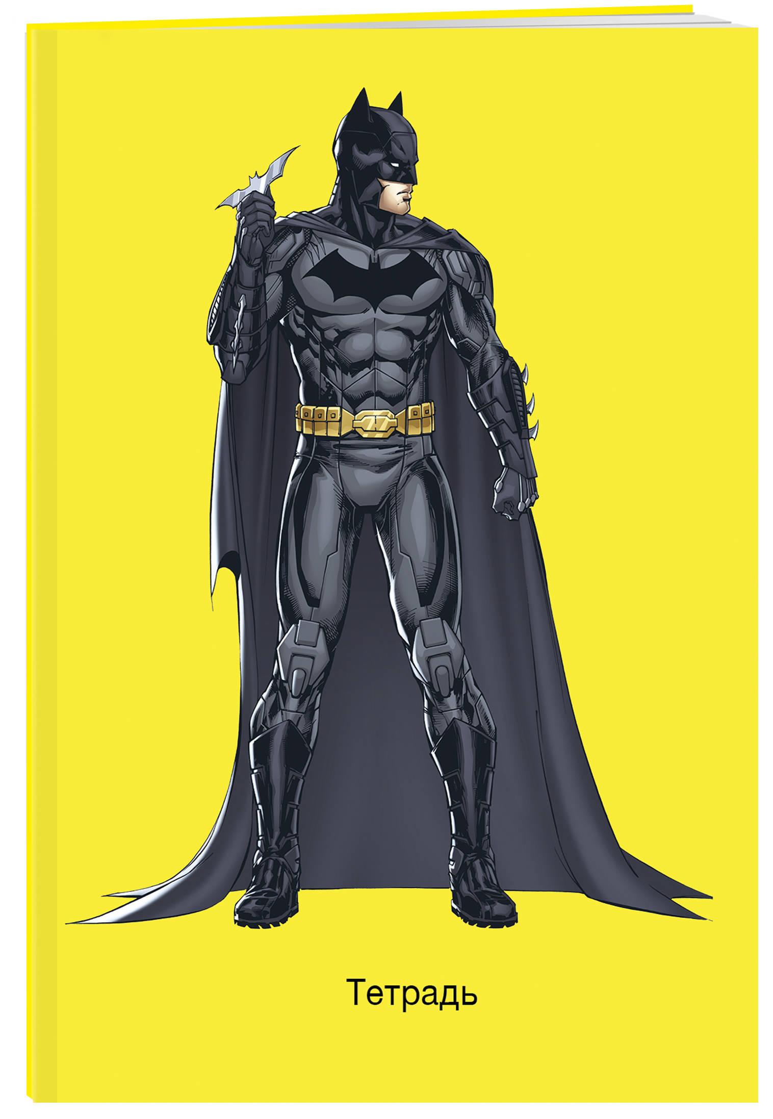 Бэтмен. Тетрадь (А5, 48 л., УФ-лак, накидки, желтая)
