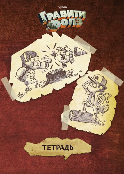 Тетрадь общая. Гравити Фолз (А5, 48 л., мягкая обложка, накидки, коричневая) - фото 1