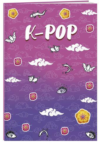 K-POP. Тетрадь (А5, 48 л., УФ-лак, накидки)