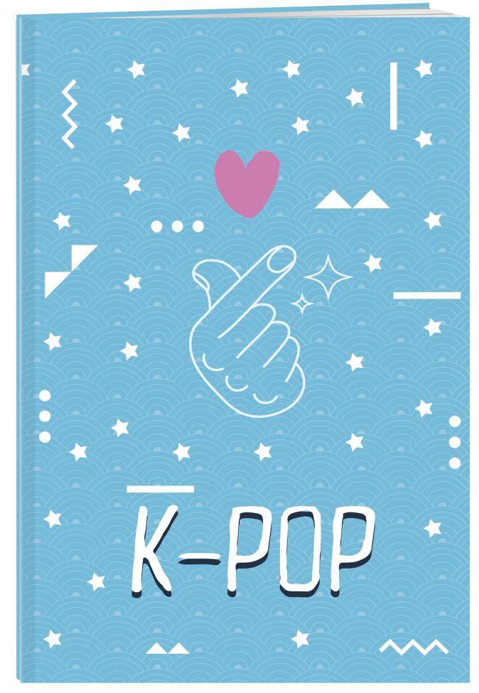 K-POP. Тетрадь (B5, 40 л., УФ-лак)
