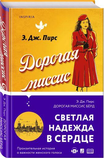 Э. Дж. Пирс - Дорогая миссис Бёрд... обложка книги