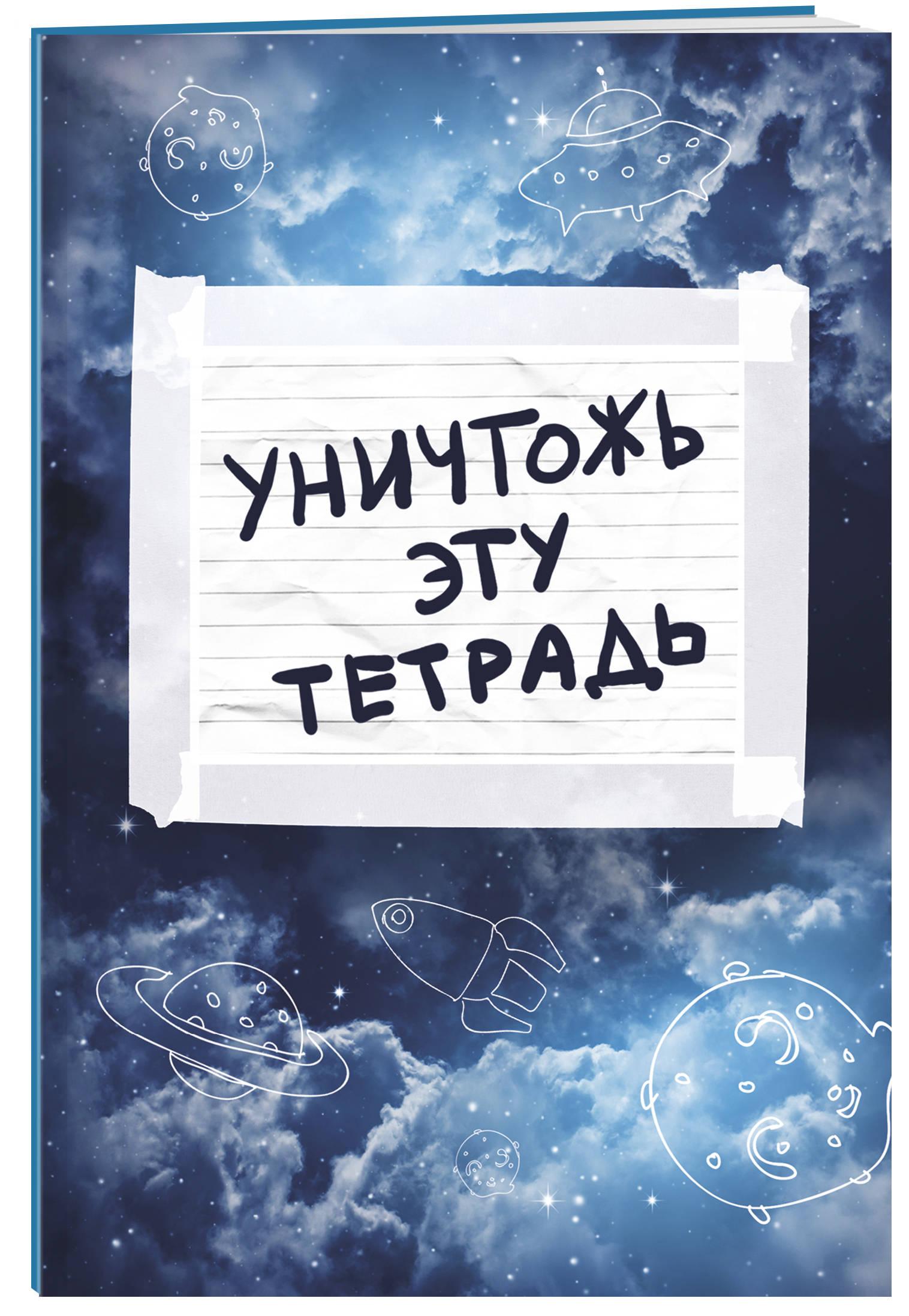 Уничтожь эту тетрадь (А5, 48 л., УФ-лак, с заданиями, синяя)