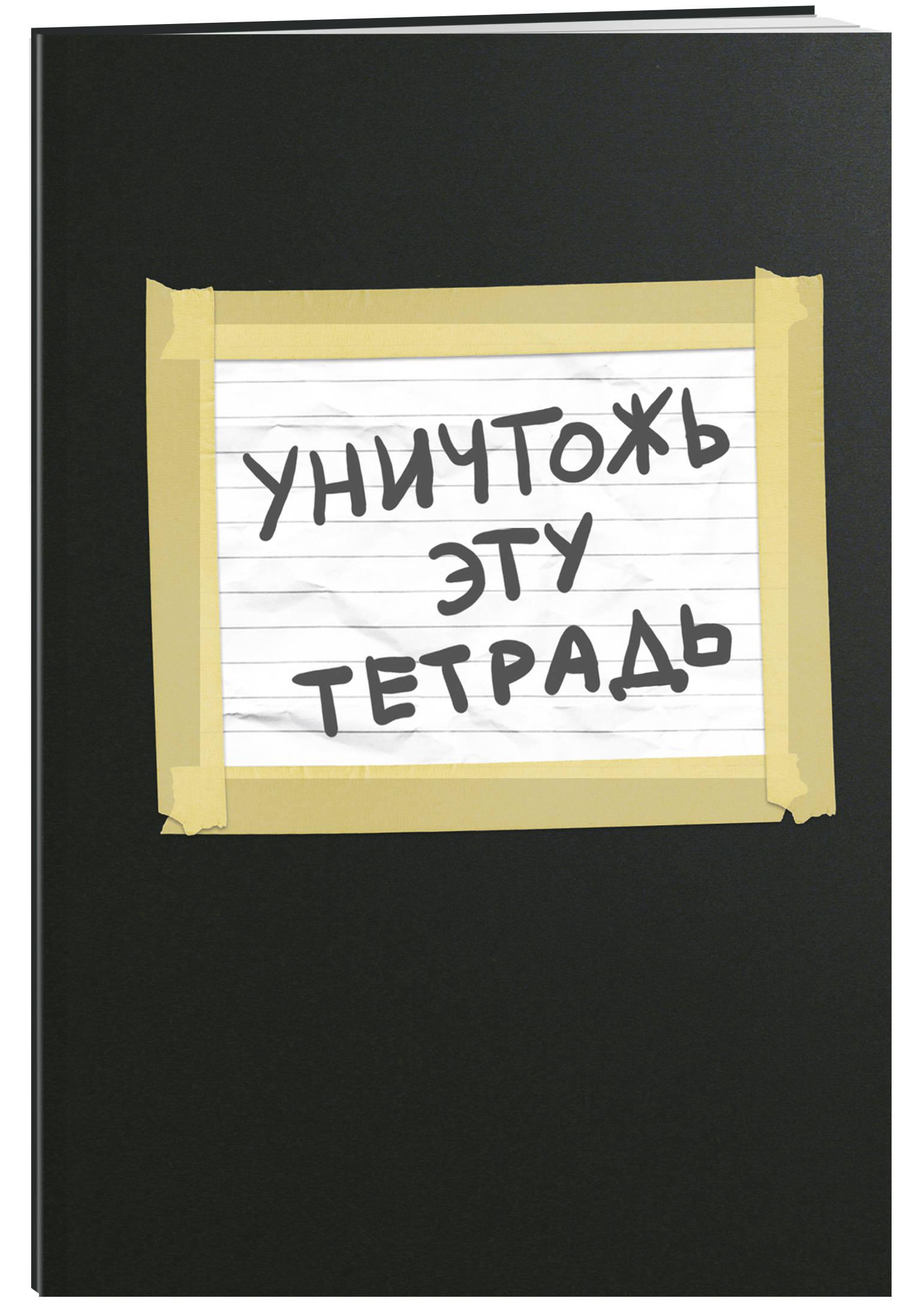 Уничтожь эту тетрадь (А5, 48 л., УФ-лак, с заданиями, черная)
