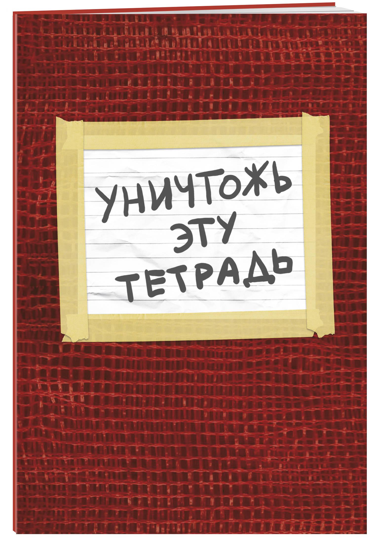 Уничтожь эту тетрадь (А5, 48 л., УФ-лак, с заданиями, красная)