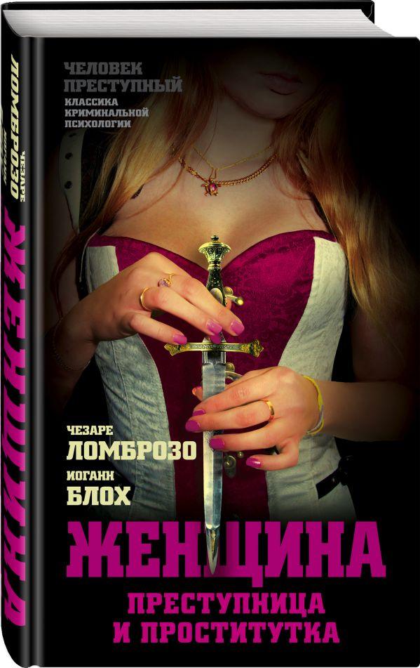 Фото - Ломброзо Чезаре Женщина – преступница и проститутка чезаре ломброзо женщина преступница и проститутка