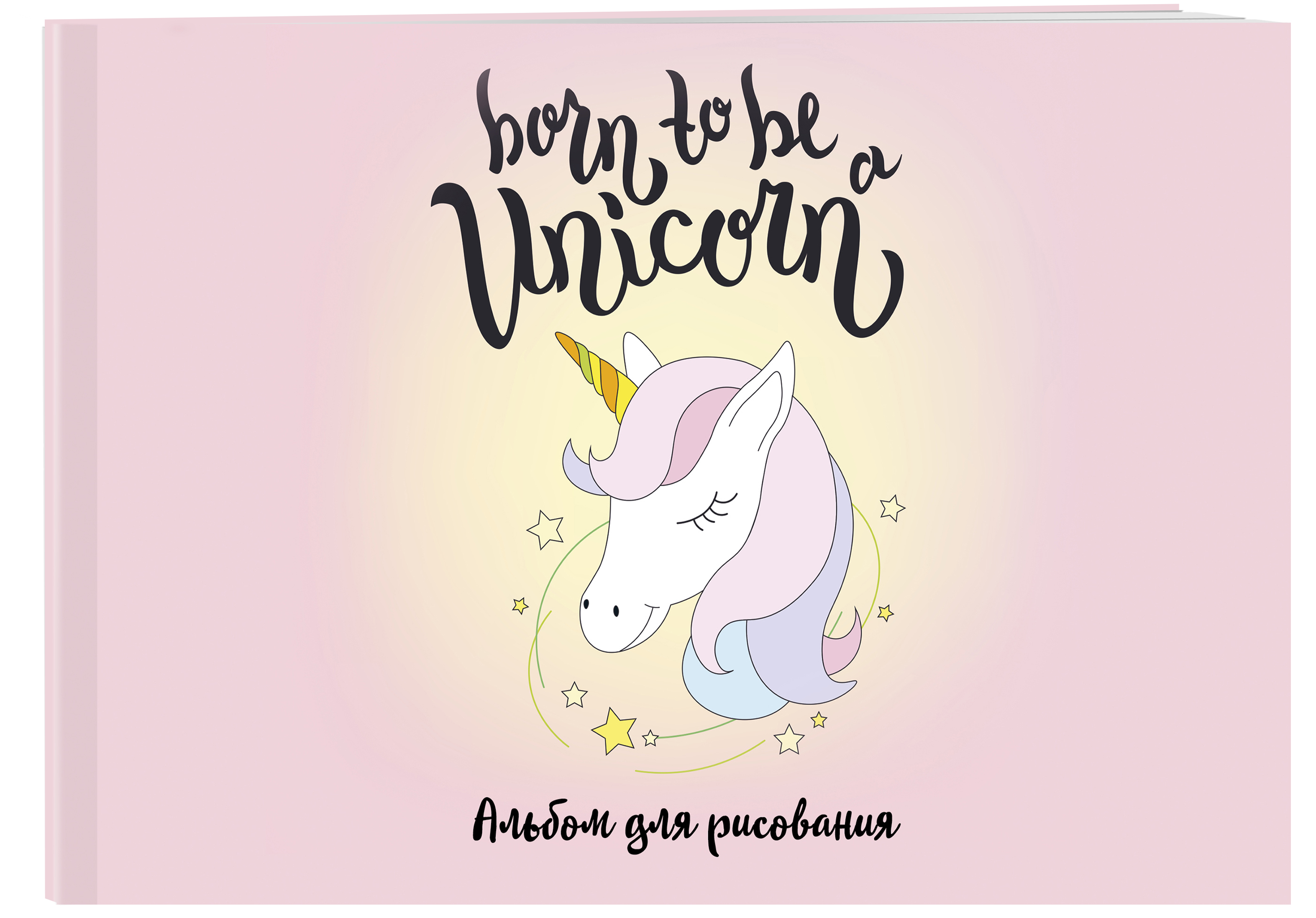 Born to be a unicorn! Альбом для рисования (формат А4, офсет 120 гр., 40 страниц, на скрепке)