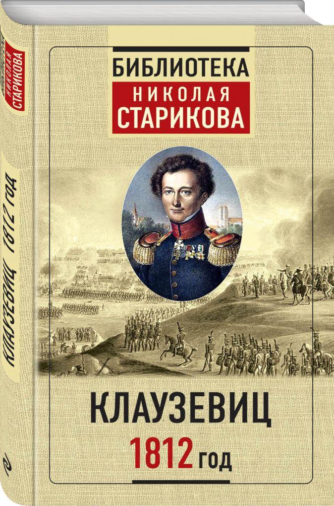 Стариков Н.В. - Клаузевиц. 1812 год обложка книги