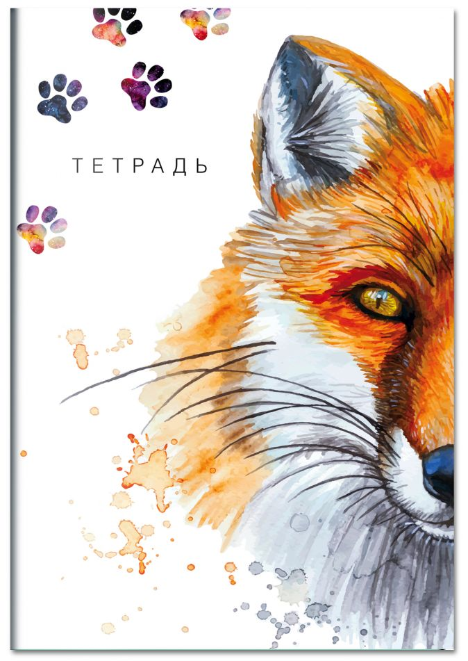 Лиса. Тетрадь (B5, 40 л., УФ-лак)