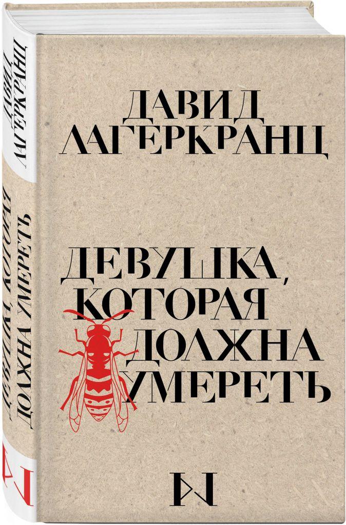 Давид Лагеркранц - Девушка, которая должна умереть обложка книги