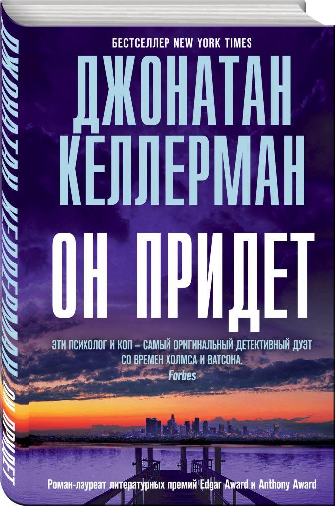 Джонатан Келлерман - Он придет обложка книги