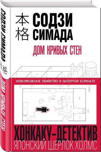 Содзи Симада - Дом кривых стен обложка книги