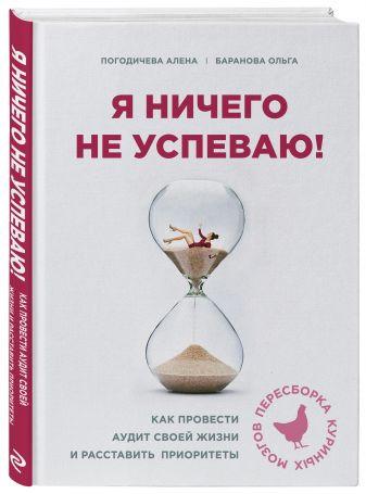 Погодичева Елена, Баранова Ольга - Я ничего не успеваю! Как провести аудит своей жизни и расставить приоритеты обложка книги