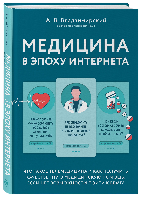 Медицина в эпоху Интернета. Что такое телемедицина и как получить качественную медицинскую помощь, если нет возможности пойти к врачу ( Владзимирский А. В.  )