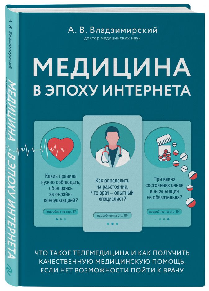 Антон Владзимирский - Медицина в эпоху Интернета. Что такое телемедицина и как получить качественную медицинскую помощь, если нет возможности пойти к врачу обложка книги
