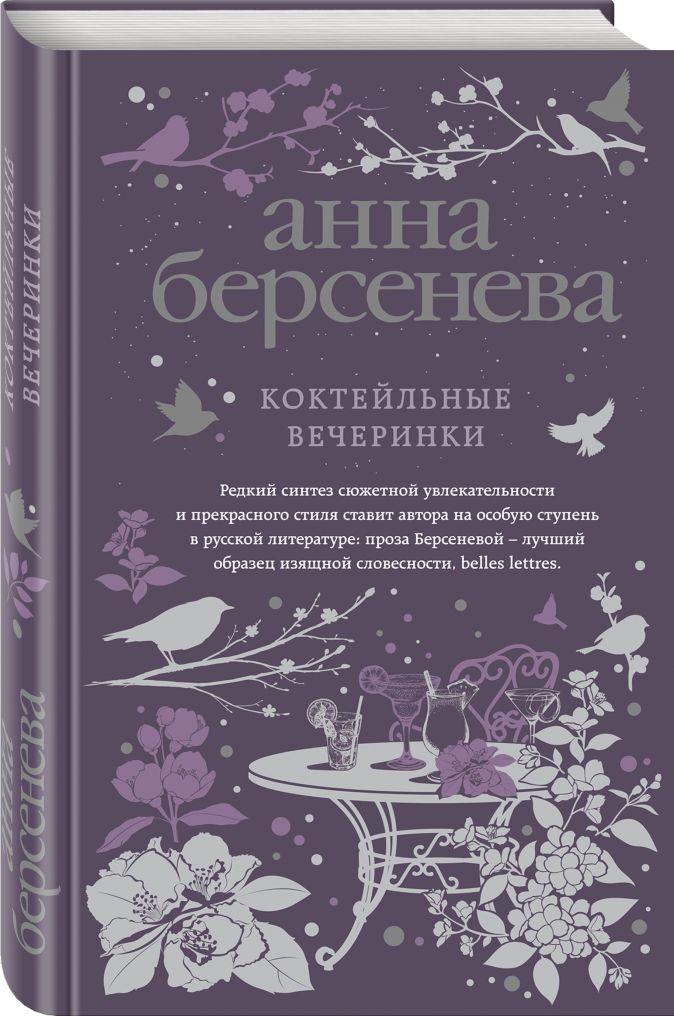 Коктейльные вечеринки Анна Берсенева