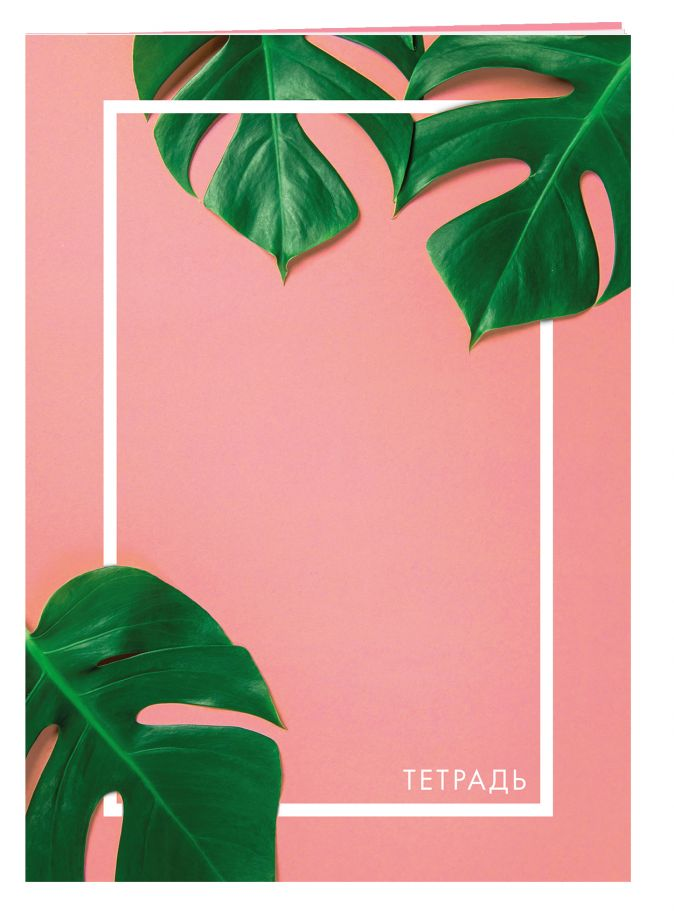 Tropical Glam. Тетрадь общая, А5, 48л., накидка, 4 п. полноцвет