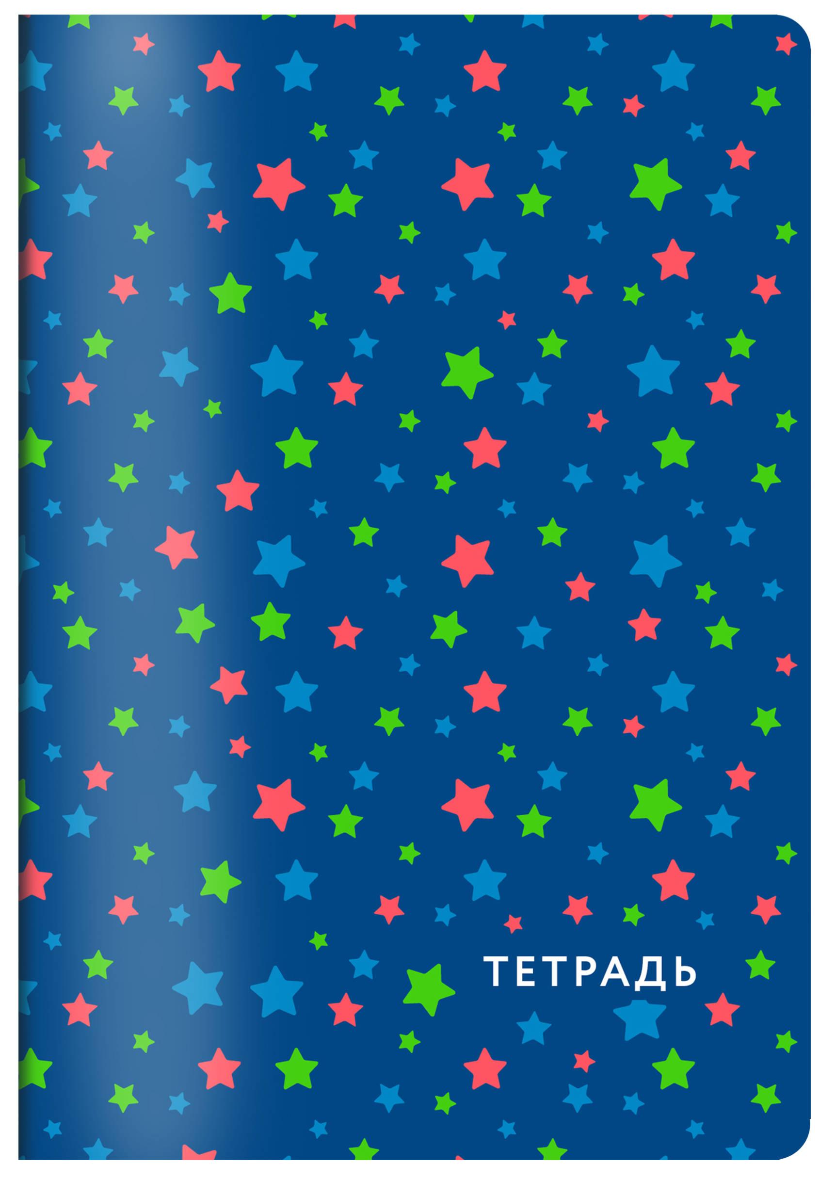 Фото - Звездное небо. Тетрадь общая, А5, 48л., накидка, 4 п. полноцвет., выб. лак тетрадь 96л а5 клетка академия групп серия классика лакированная обложка 7877 3 eac