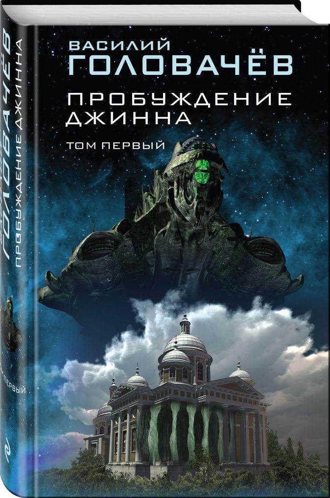 Василий Головачёв - Пробуждение джинна. Том первый обложка книги