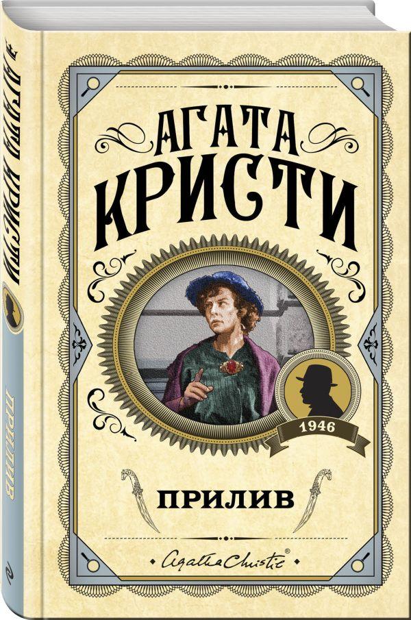 Кристи Агата Прилив тарифный план