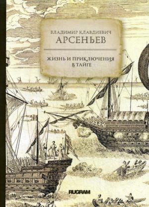 Жизнь и приключения в тайге Арсеньев В.К.