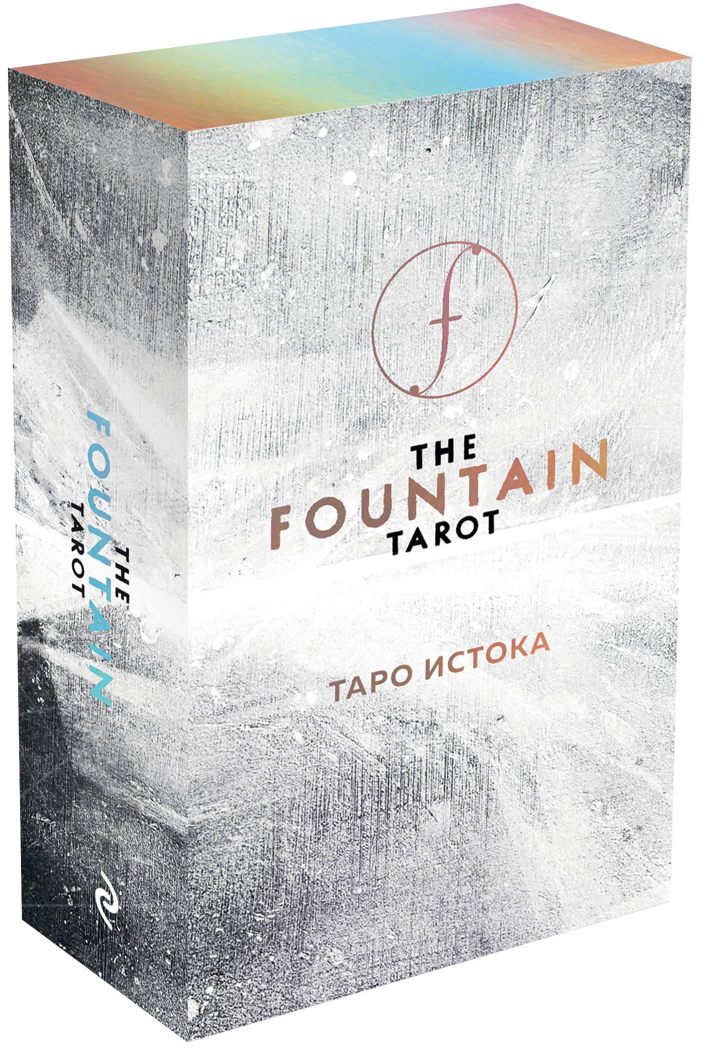 Джонатан Сайз, Джейсон Грул, Энди Тодаро The Fountain Tarot. Таро Истока (80 карт и руководство в подарочном футляре) цены