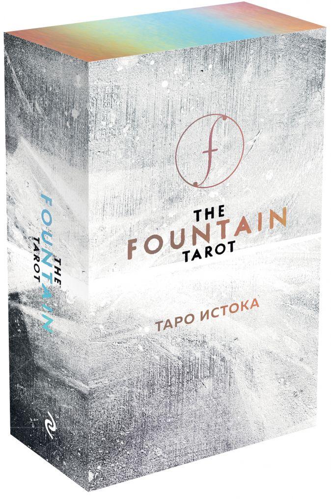 The Fountain Tarot. Таро Истока. 80 карт и руководство в подарочном футляре Джонатан Сайз, Джейсон Грул, Энди Тодаро