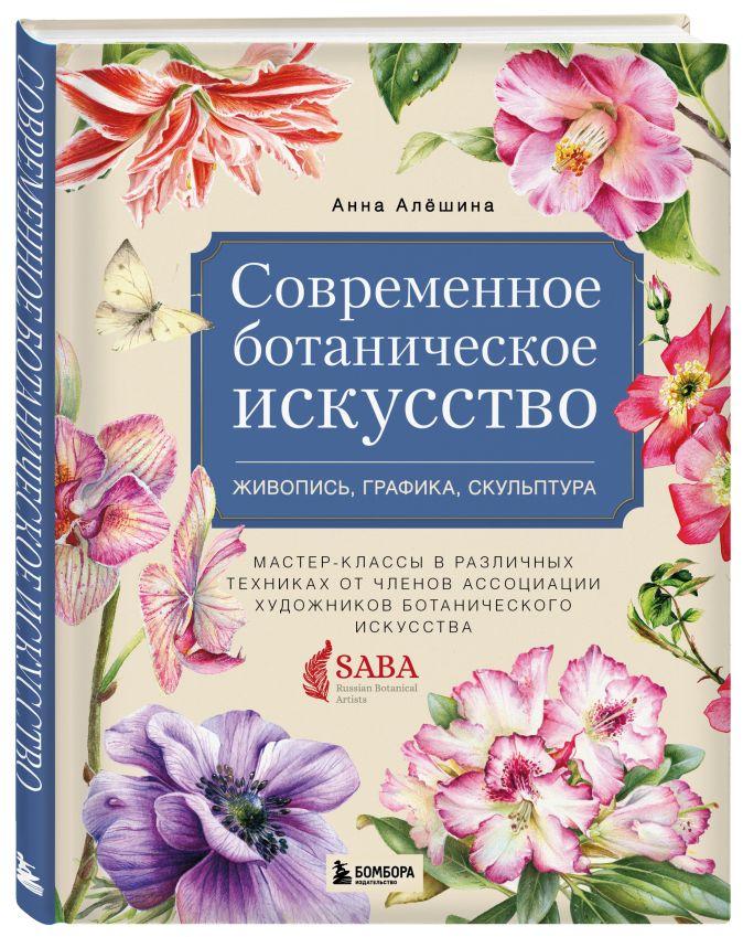 Алёшина А. - Ботаническая иллюстрация (у.н.) обложка книги