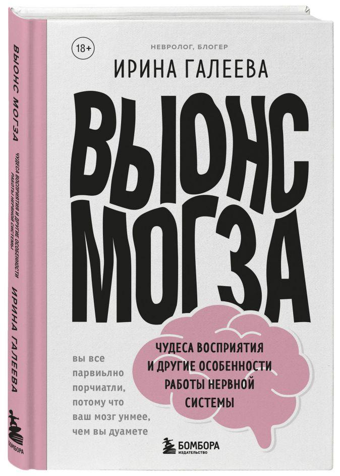 Ирина Галеева - Вынос мозга. Чудеса восприятия и другие особенности работы нервной системы обложка книги