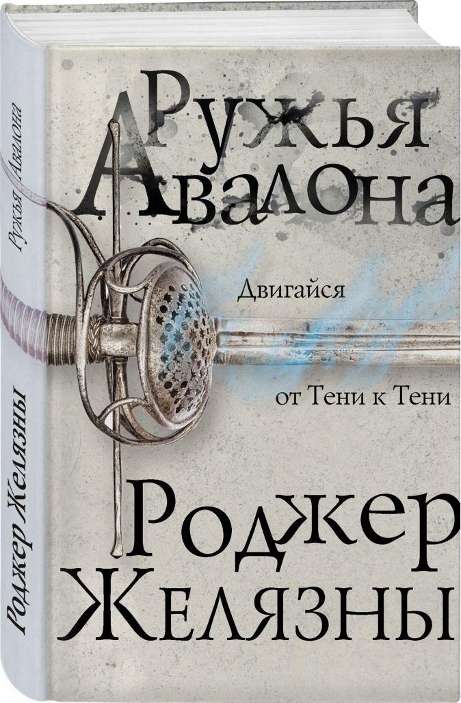 Роджер Желязны - Ружья Авалона обложка книги