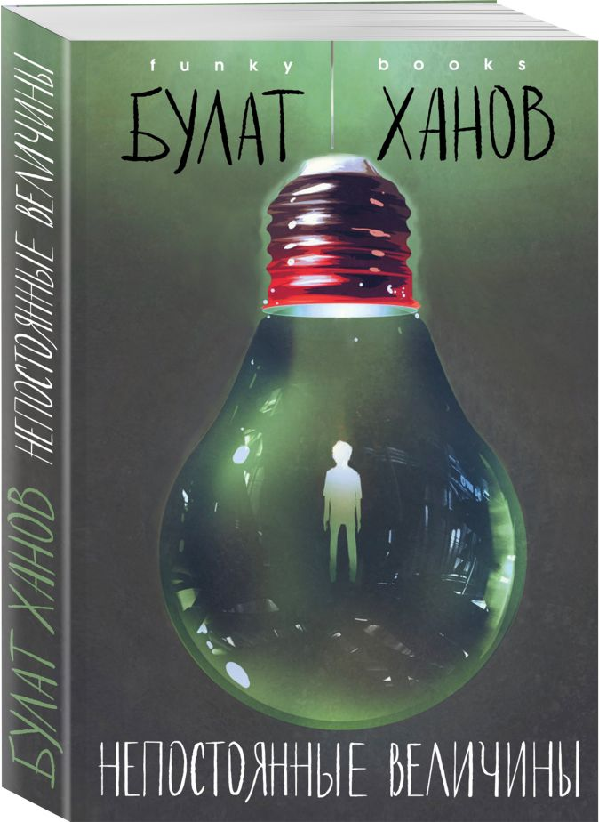Булат Ханов - Непостоянные величины обложка книги