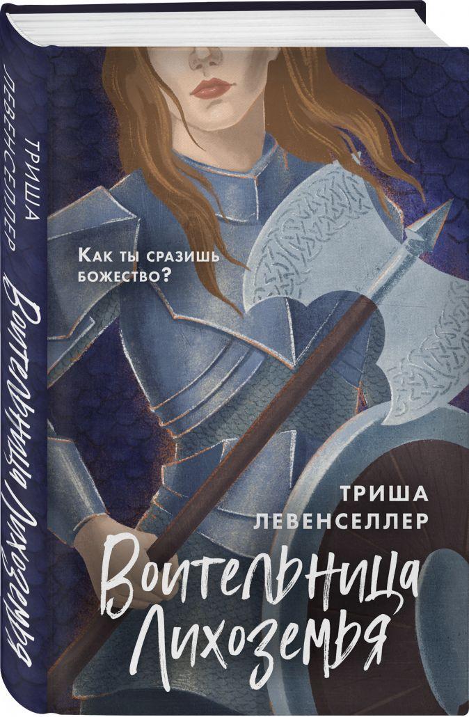 Триша Левенселлер - Воительница Лихоземья обложка книги