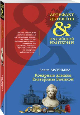Елена Арсеньева - Коварные алмазы Екатерины Великой обложка книги