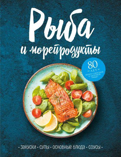 Рыба и морепродукты. Закуски, супы, основные блюда и соусы - фото 1