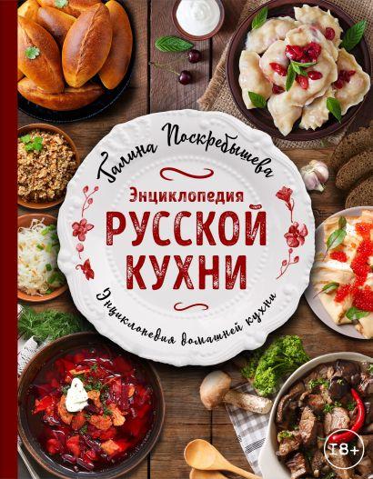 Энциклопедия русской кухни - фото 1