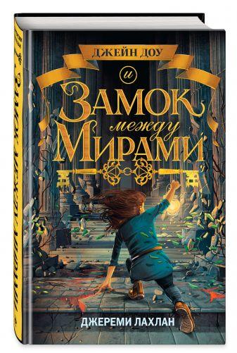 Джереми Лахлан - Замок между мирами обложка книги